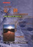 2500公里的足跡:一個女子、四隻駱駝橫越澳洲沙漠
