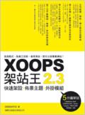 XOOPS 2.3架站王:快速架設.佈景主題.外掛模組