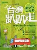 台灣趴趴走:用最活潑正確的日語介紹美麗的台灣!