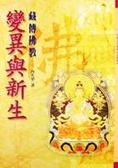 變異與新生:藏傳佛教