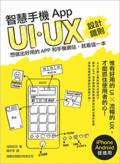 智慧手機App UI.UX設計鐵則:想做出好用的APP和手機網站-就看這一本