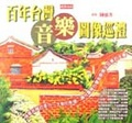 百年台灣音樂圖像巡禮