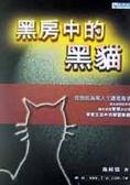 黑房中的黑貓