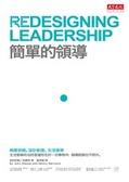 簡單的領導