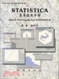 Statistical基本使用手冊