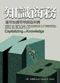 知識商務:運用知識管理創造利潤