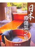 日本療傷系之旅