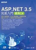 ASP.NET 3.5完美入門:使用C#