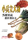 小兵立大功:5種果蔬最新療病法