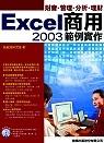 Excel 2003商用範例實作:財會.管理.分析.理財