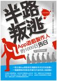 半路叛逃:App遊戲製作人的1000日告白
