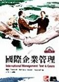 國際企業管理