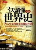 3天讀懂世界史:考古學家帶你重新發現世界