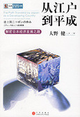 從江戶到平成:解密日本經濟發展之路