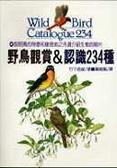 野鳥圖鑑:觀賞和認識野鳥234種