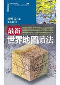 最新世界地圖讀法