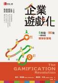 企業遊戲化:5年級、90後-一起玩出競爭新策略
