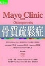 Mayo Clinic on osteoporosis:骨質疏鬆症