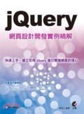 jQuery網頁設計開發實例精解:快速上手-建立您用jQuery進行開發網頁的信心