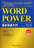 Word power英文字源入門