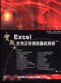 實戰Excel在會計財務的徹底解析