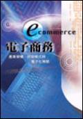 電子商務:產業架構丶經營模式與電子化策略