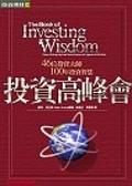 投資高峰會:46位投資大師丶100年投資智慧