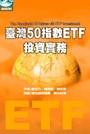 臺灣50指數ETF投資實務