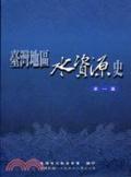 臺灣地區水資源史第一篇