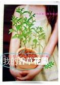 我的香草花園:中西香氛植物精選