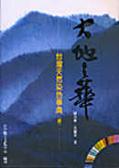 大地之華:台灣天然染色事典續