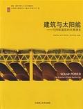 建筑与太阳能:可持续建筑的发展演变