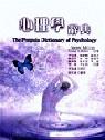 *絕版*心理學辭典