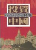 投資中國:臺灣商人大陸夢