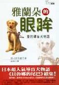 雅蘭朶的眼眸:愛的導盲犬物語