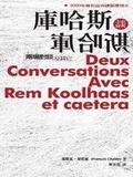 庫哈斯談庫哈斯:兩場對談及其它