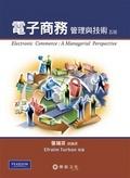 電子商務:管理與技術