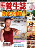 抗老大作戰2002.秋