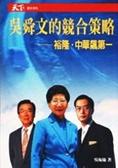 吳舜文的競合策略:裕隆、中華飆第一