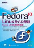 Fedora 10 Linux全方位學習