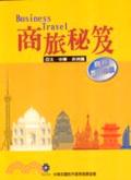 商旅秘笈:亞太.中東.非洲篇