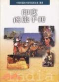 印度商旅手冊
