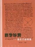 數學珍寶:歷史文獻精選