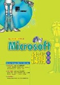 Microsoft技術全圖解:集大成之Windows2000中心技術COM+