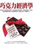 巧克力經濟學
