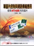 單晶片控制與網路傳輸應用:使用HT48R系列晶片