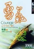 勇氣:在生活中冒險是一種喜悦