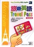 旅遊英語Travel Pass隨身書