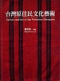 台灣原住民文化藝術
