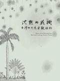 沉默的花樹:台灣的外來景觀植物:the exotic landscape plants in Taiwan